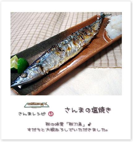 秋の味覚「秋刀魚」♪すだちと大根おろしでいただきました。