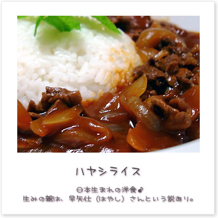 日本生まれの洋食♪生みの親は、早矢仕(はやし)さんという説あり。