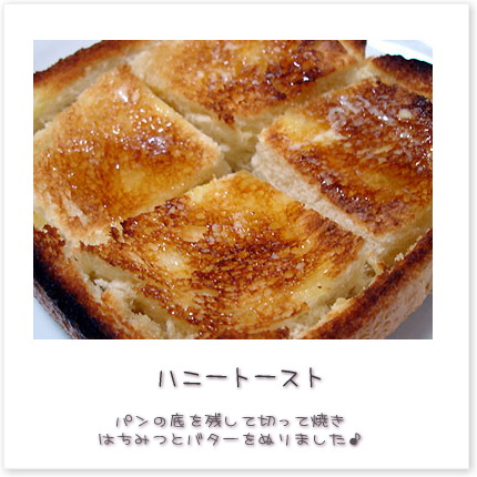 パンの底を残して切って焼きはちみつとバターをぬりました♪
