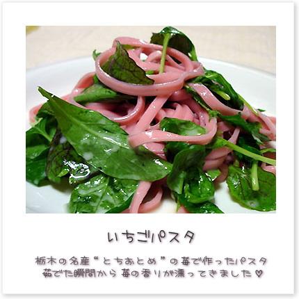 """栃木の名産""""とちおとめ""""の苺で作ったパスタ。茹でた瞬間から苺の香りが漂ってきました♪"""