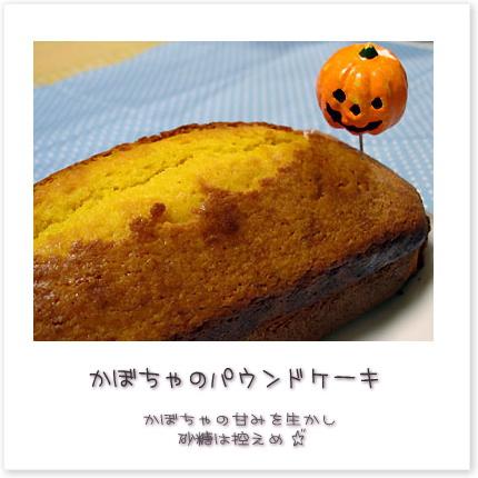かぼちゃの甘みを生かし、砂糖は控えめ