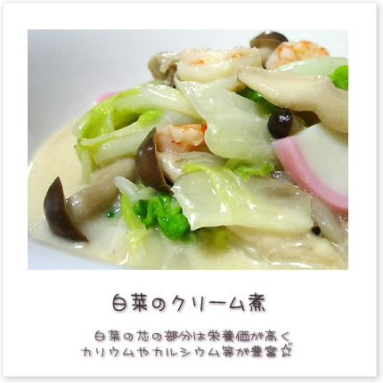 白菜の芯の部分は栄養価が高く、カリウムやカルシウム等が豊富