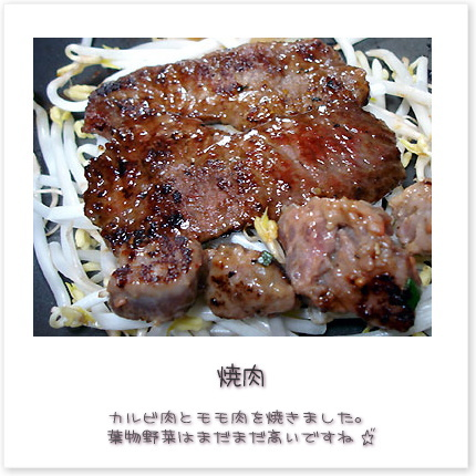カルビ肉とモモ肉を焼きました。葉物野菜はまだまだ高いですね