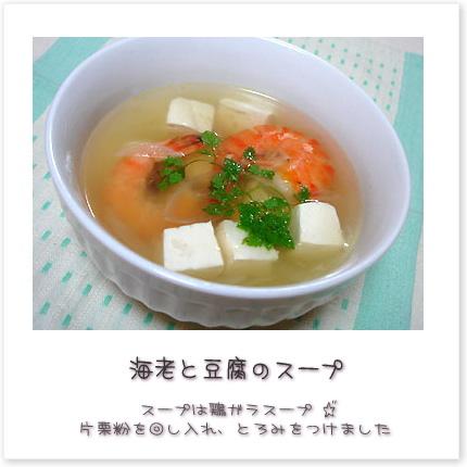 スープは鶏ガラスープ。片栗粉を回し入れ、とろみをつけました