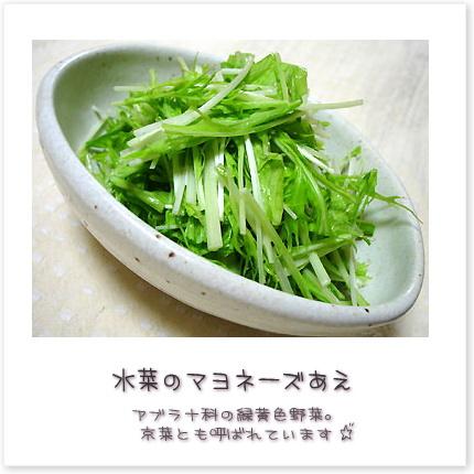 アブラナ科の緑黄色野菜。京菜とも呼ばれています