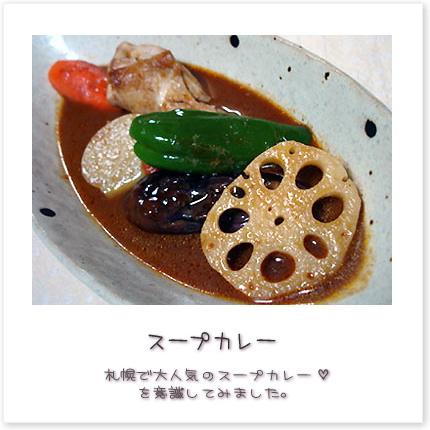 札幌で大人気のスープカレーを意識してみました。