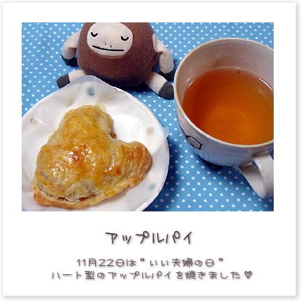 """11月22日は""""いい夫婦の日""""ハート型のアップルパイを焼きました"""