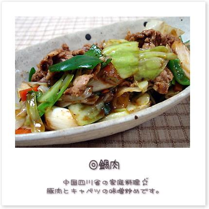 中国四川省の家庭料理♪豚肉とキャベツの味噌炒めです。