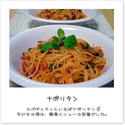 スパゲッティといえばナポリタン♪子どもの頃は、軽食メニューの定番でした。