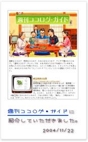 週刊ココログ・ガイド♪