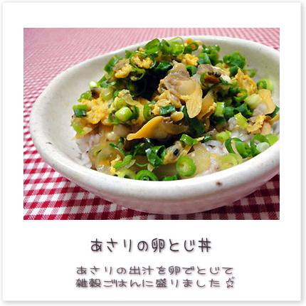 あさりの卵とじ丼