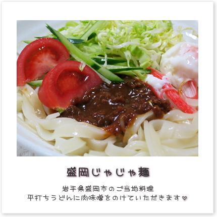 盛岡じゃじゃ麺の画像 p1_21