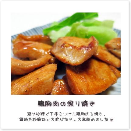 鶏胸肉の照り焼き