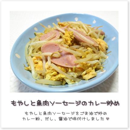 もやしと魚肉ソーセージのカレー炒め